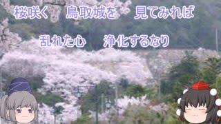 【ゆっくり万々祭】 茶番部門「幻想歴史劇 鳥取城」 鳥取城 検索動画 13