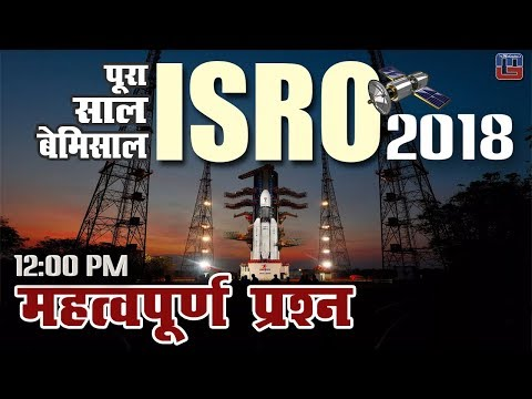 All Important ISRO Missions   2018   MCQ   GA   12:00 PM   Current Affairs   All Competitive Exams