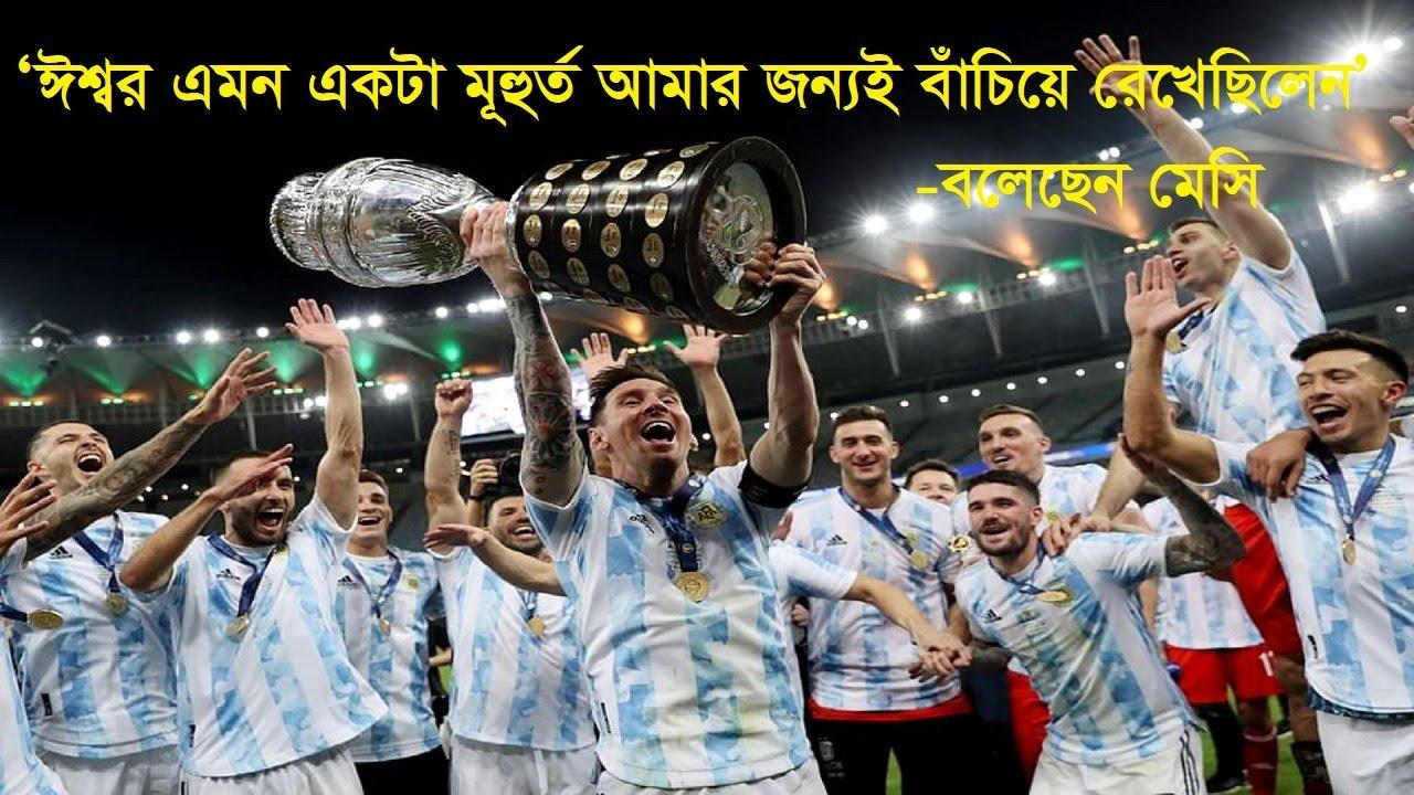 Argentina Won Copa America 2021 ll 'ঈশ্বর এমন একটা মুহূর্ত আমার জন্যই বাঁচিয়ে রেখেছিলেন'