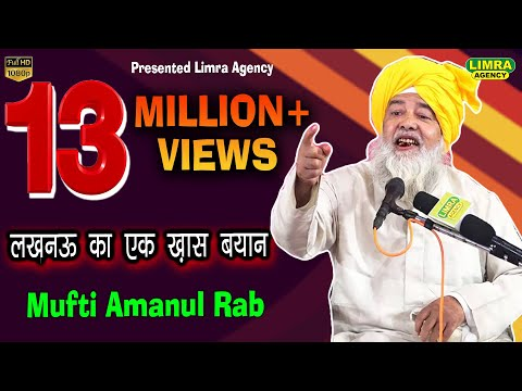 Mufti Amanul Rab Sahab Part 2 14 April 2017 Madiyaon Lucknow HD India