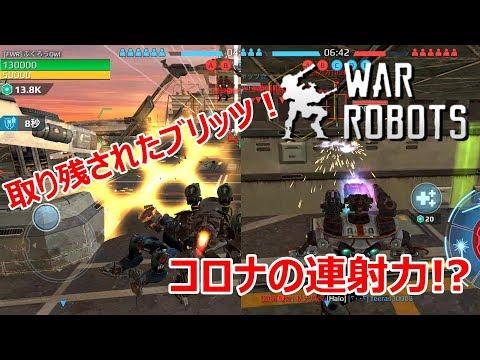 War Robots WRアプデくるも取り残されるブリッツ!