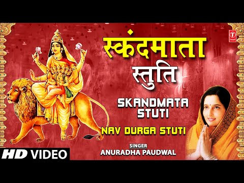 Maa Skandmata Fifth Avtar of Durga Jai Maa Di HD Wallpapers, Images, Pictures, Photos, Vectors, Graphics, Pics, Greeting Cards