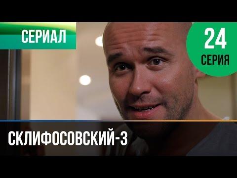 Склифосовский 3 сезон 9 серия - Склиф 3 - Мелодрама | Фильмы и сериалы - Русские мелодрамы