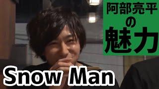 ご視聴頂きありがとうございます! Snow Man 阿部亮平くんの好きな場面をまとめました!(*^ω^*) 【Snow Man YouTube チャンネル】 https://www.youtube.com/chann...