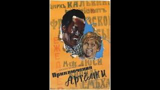 Приключения Артёмки Фильм драма детский 1956 год