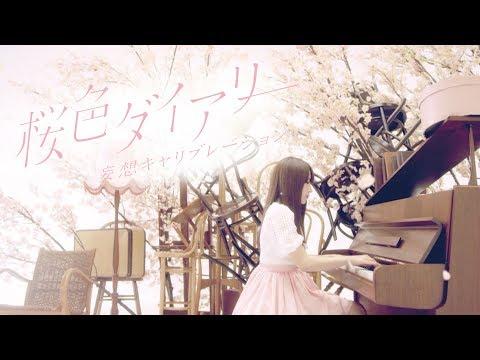 「桜色ダイアリー」の参照動画