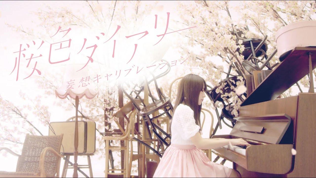 """妄想キャリブレーション 『桜色ダイアリー』""""ノイタミナ""""アニメ「冴えない彼女の育てかた♭」ED"""