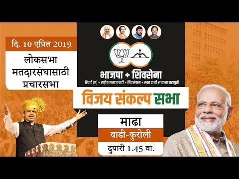 cm-devendra-fadnavis-at-vijay-sankalp-sabha-for-bjp-candidate-ranjitsinh-naik-nimbalkar,-wadi-kuroli