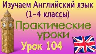 Видеокурс английского языка (1-4 классы). Практические уроки. Когда начинаются каникулы. Урок 104
