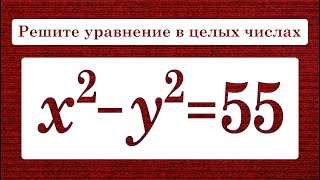 Решите уравнение в целых числах ★ x^2-y^2=55 ★ Стандартный способ решения