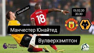 Манчестер Юнайтед - Вулверхэмптон  Прогнозы на спорт  Конкурс!!!