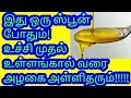 Beauty secrets of Castor oil/Benefit of castor/health benefit of Castoroil Tamil/head to toe remedy