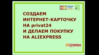 Aliexpress создаем карточку в privat24 и делаем покупку. Подробный обзор-руководство.(, 2015-12-26T15:41:14.000Z)