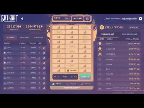 Рабочая стратегия в игре БитКонг   1 200 000 сатоши за 40 минут