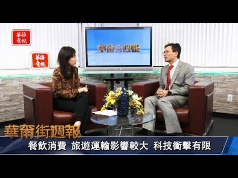 華爾街週報 01/31/20 (下) 專訪 匯盛金融公司首席經濟學家陳凱丰