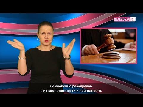 знакомства глухонемых друг с другом в москве