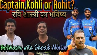 Shoaib Akhtar | Cricket Culture in Asia | Kohli or Rohit ? | Shastri to continue? | BolWasim |