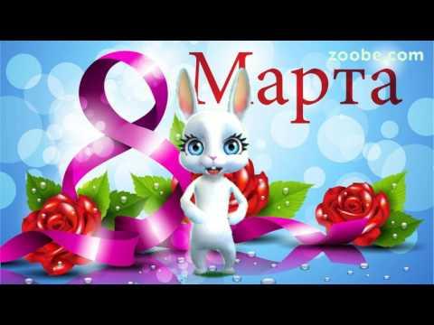 Zoobe Зайка С 8 марта, Красивое поздравление!