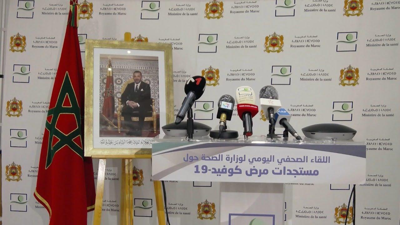 البث المباشر للتصريح الصحفي اليومي حول مستجدات مرض كوفيد-19 بالمغرب ليوم الأربعاء فاتح يوليوز 2020