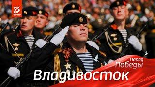 Владивосток. Парад Победы 2020. Полное видео