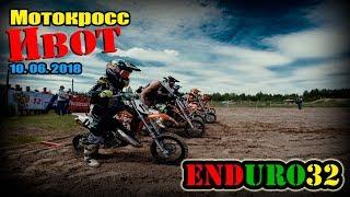 Мотокросс, поселок Ивот, 10.06. 2018 | Motocross, Ivot, 10.06. 2018
