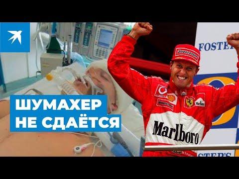 Михаэль Шумахер: что мы знаем о здоровье пилота Формулы 1