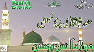 Huzoor ﷺ Ki 5 Nasihatyn || Part 01 || Anas Younus || Darse Quran || 12 March 2019