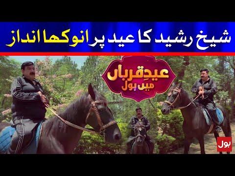 Sheikh Rasheed Enjoying Horse Ride on Eid - Exclusive Video