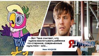 Иван Жидков о воспитании детей -  современные мультфильмы и компьютер#ЯтакДУМАЮ
