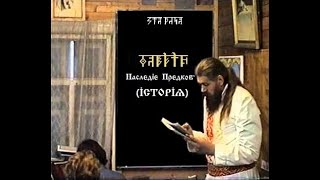 Наслєдіє Прєдковъ (Iсторiѧ). КУРСЪ 1. Урокъ 01. Історіѧ Бѣловодья