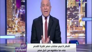 بالفيديو.. أحمد موسى عن رمضان صبحي: «كان ناقص يرقص النجيلة»