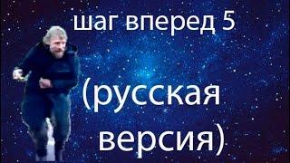 Шаг вперед  5 ТРЕЙЛЕР (Русская версия)