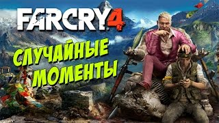 Far Cry 4 - случайные моменты, приколы, глюки, баги, фейл монтаж