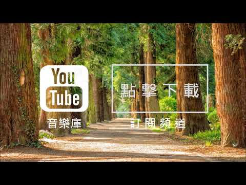 YouTube音樂庫免費背景音樂下載歌名: Lucid Dreamer 作者: Spazz Cardigan | Cinematic | Happy  開心音樂| NCS Music