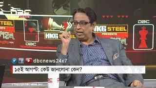১৫ই আগস্টে বঙ্গবন্ধু হত্যা: কেউ জানলোনা কেন? || রাজকাহন || Rajkahon 1 || DBC NEWS 13/08/17