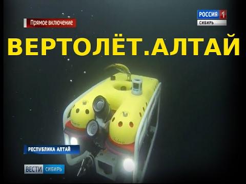 Глубоководный аппарат на поисках вертолета рухнувшего на Алтае в Телецкое озеро