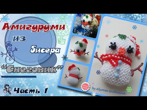 Снеговик из бисера. Часть 1. Голова. Амигуруми.