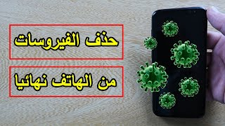 الطريقة الصحيحة والأفضل لإزالة الفيروسات من هواتف الأندرويد بدون برامج وبدون تطبيقات screenshot 2
