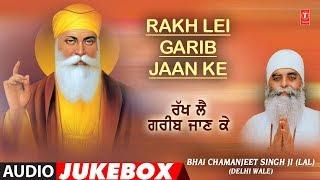 RAKH LEI GARIB JAAN KE | AUDIO JUKEBOX | Bhai Chamanjeet Singh Lal (Delhi Wale)
