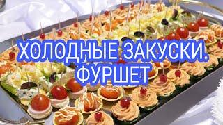 ХОЛОДНЫЕ ЗАКУСКИ. ФУРШЕТ 2019
