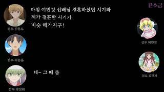 유머 넘치는 여민정 성우님 ㅋㅋㅋㅋㅋㅋㅋㅋ ( + 성우 신용우 여민정 결혼 설 ) thumbnail