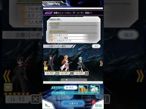 【メモデフ】 強敵のニュートロン・ザ・コーラー 絶級+1