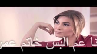 Yara Ma Baaref(lyrics)يارا ما بعرف كلمات