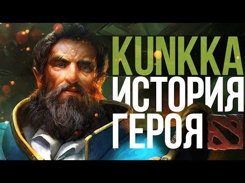 видео: dota 2 lore: «ПОСЛЕДНИЙ АДМИРАЛ» ИСТОРИЯ kunkka