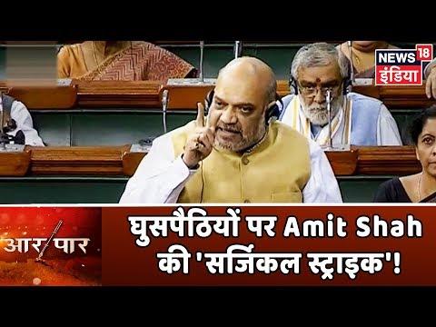 घुसपैठियों पर Amit Shah की 'सर्जिकल स्ट्राइक'! | देखिये Aar Paar Amish Devgan के साथ