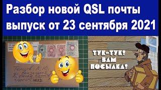 QSL почта выпуск от 23 сентября 2021