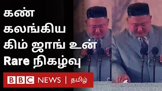 Very Rare: Emotional ஆன Kim Jong Un – காரணம் என்ன? | North Korea