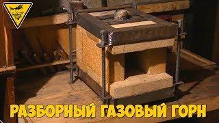 Газовый горн / Gas forge