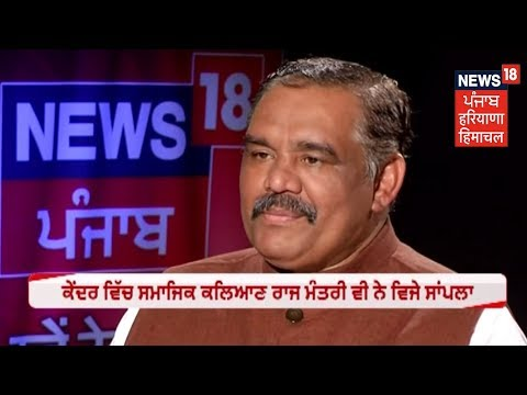 Exclusive : Interview With Vijay Sampla, Minister  Social Justice and Empowerment