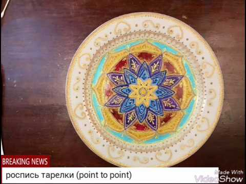13. Точечная роспись тарелки